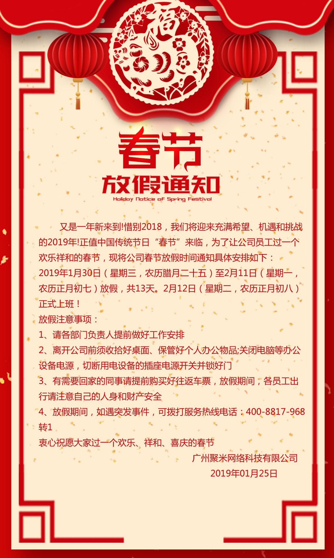 2019年聚米网络春节放假通知