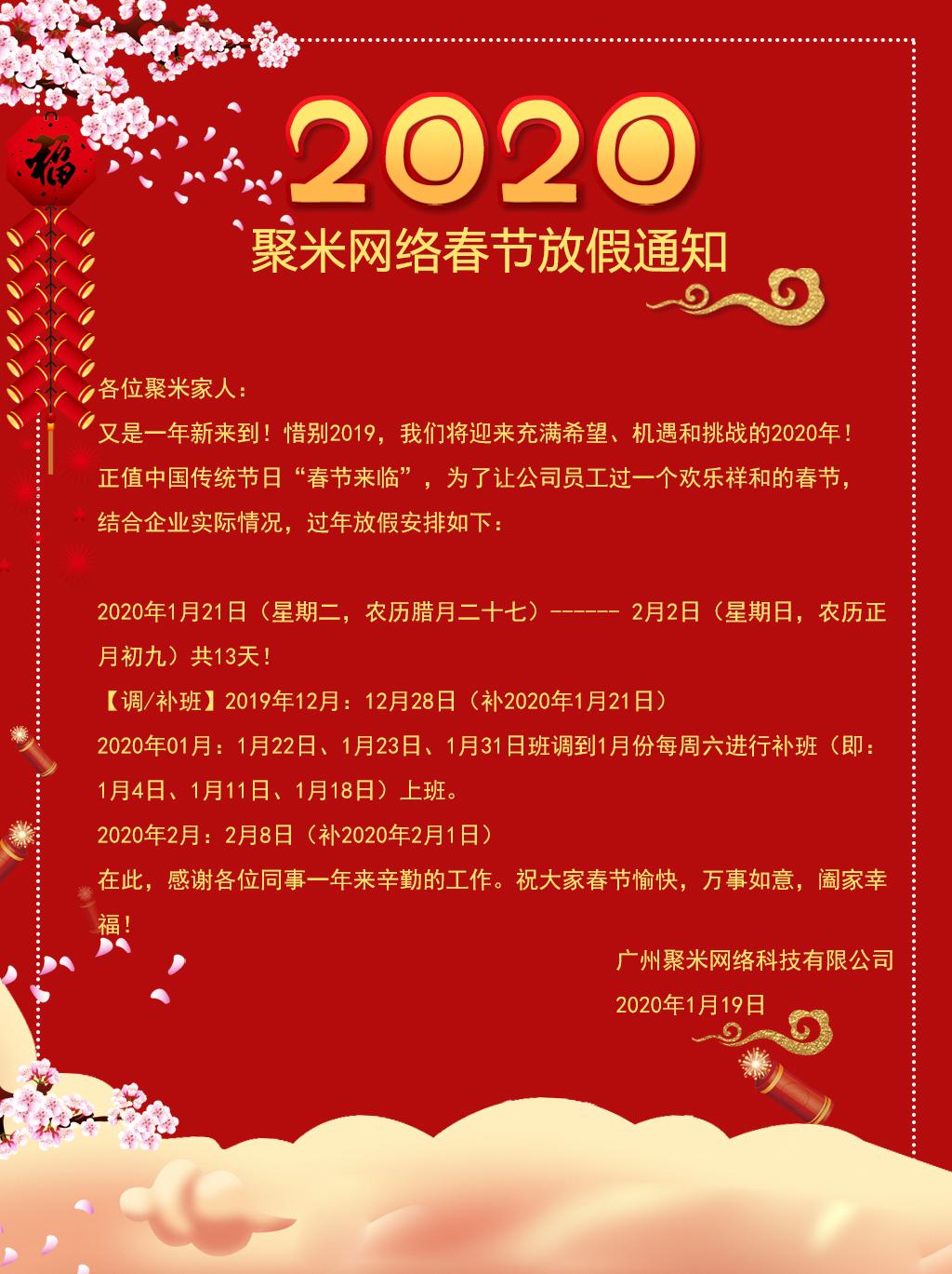 聚米网络2020年春节放假通知.jpg