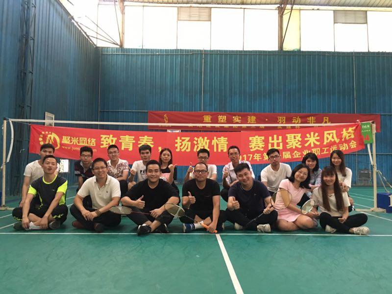 广州聚米网络第一届职工羽毛球赛