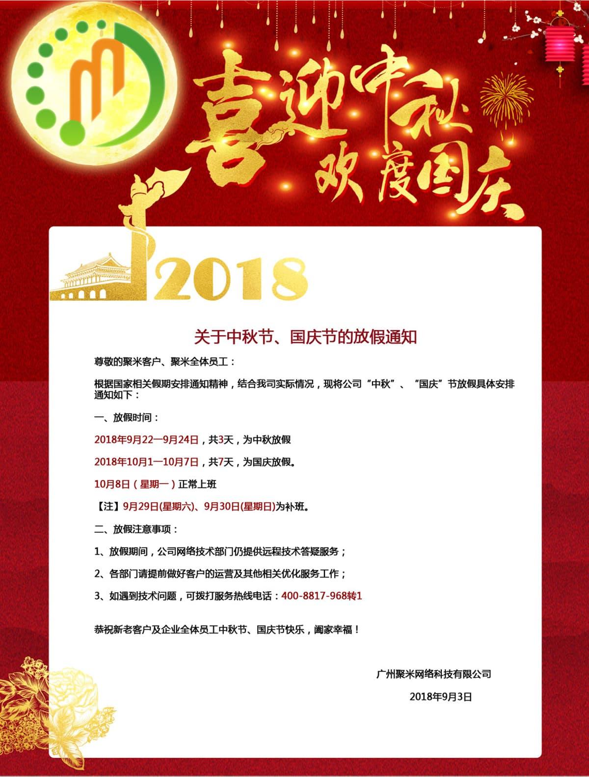2018广州聚米网络中秋国庆放假通知