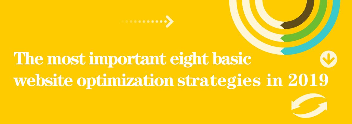2019年最重要的8种基本网站优化策略.jpg