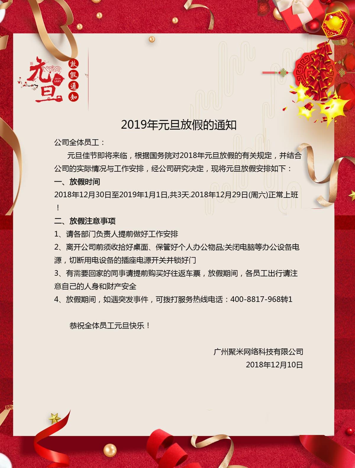 2019年聚米网络元旦放假通知