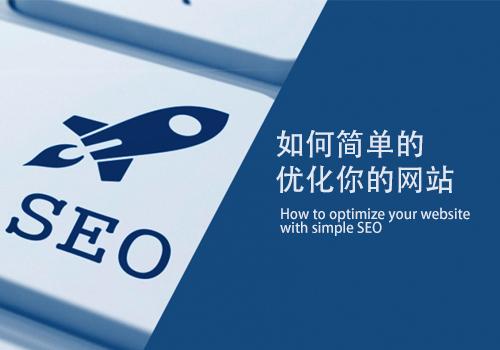 聚米网络教你如何简单的优化网站