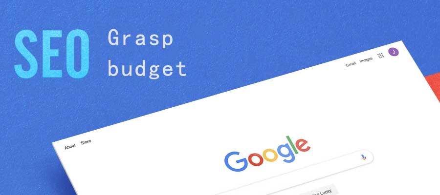 什么是抓取预算呢