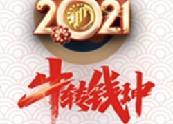 2021聚米网络年会盛典