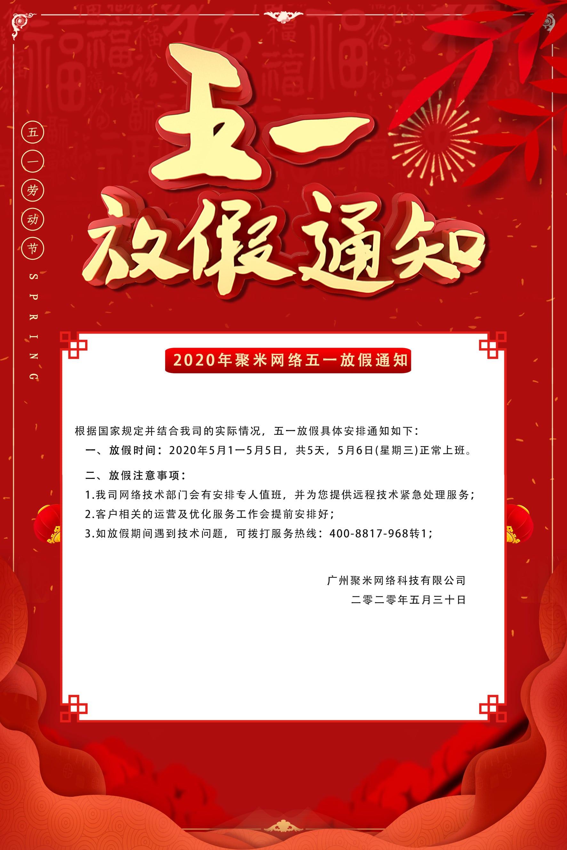 Jumi-network-May-Day-holiday-notice-min-min.jpg