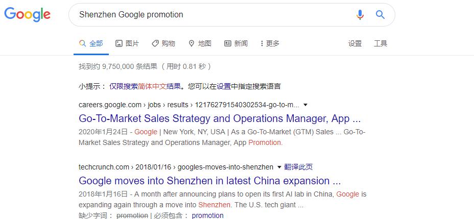 Shenzhen-Google-promotion.jpg