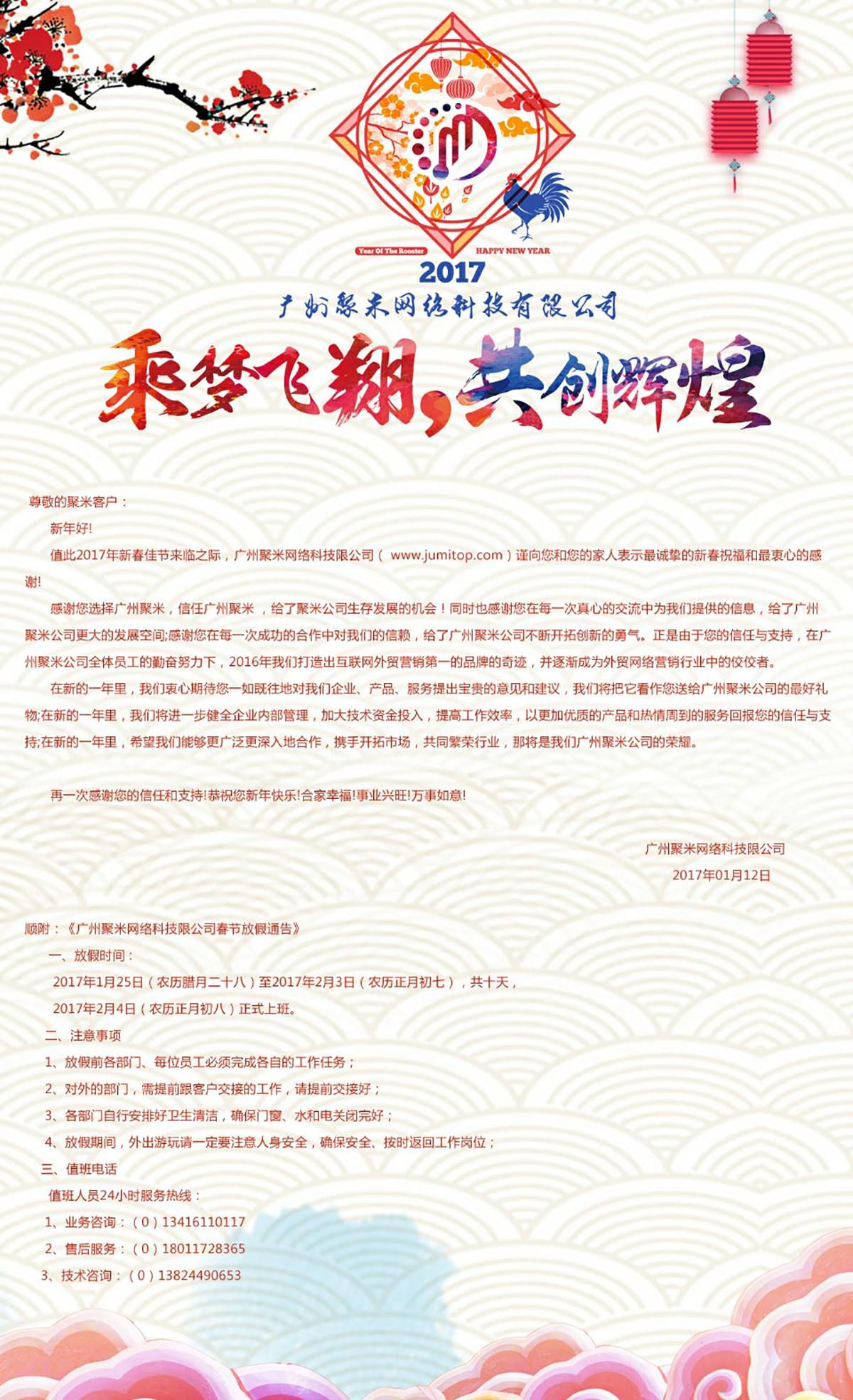 聚米网络2017年春节放假通知
