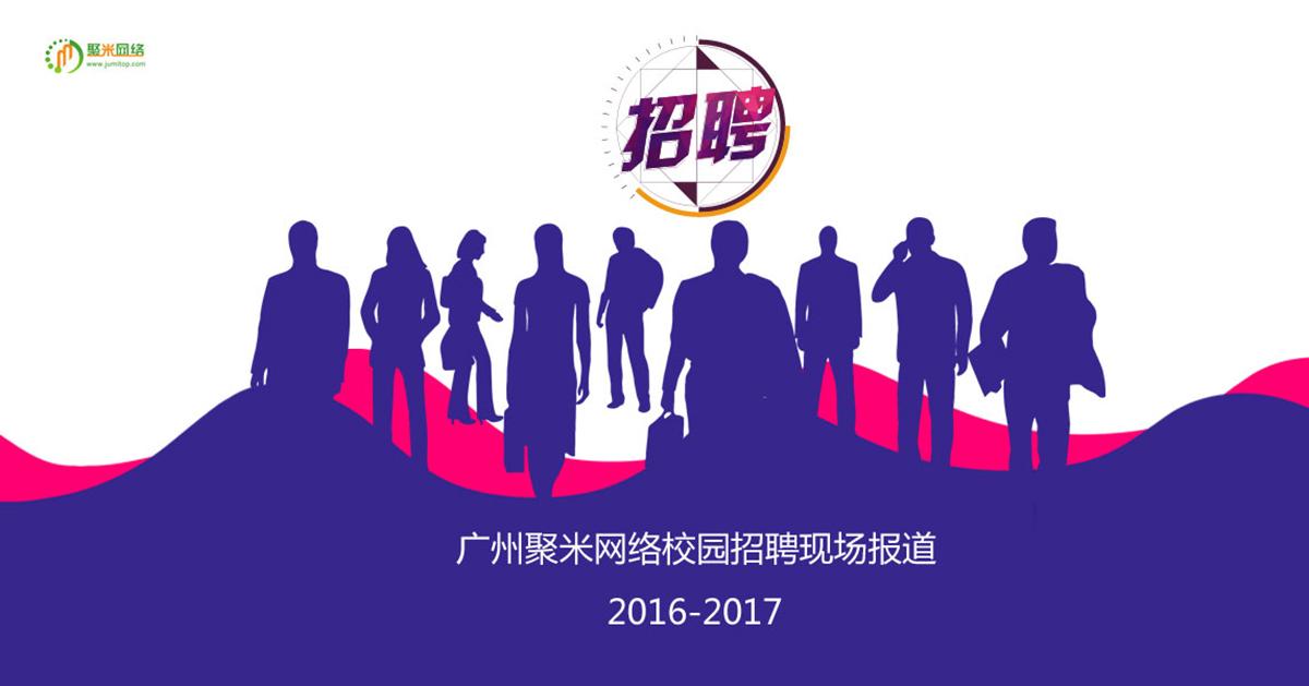 广州聚米网络2016年校园招聘