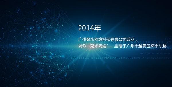 聚米网络发展历程——2014年