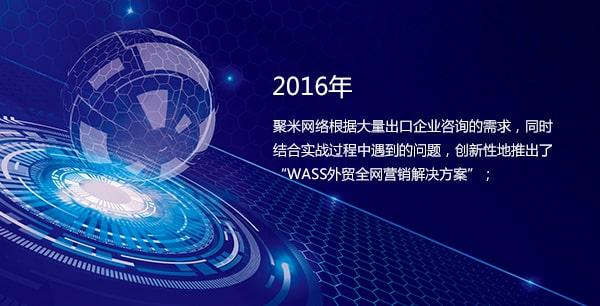 聚米网络发展历程——2016