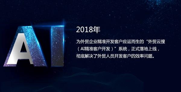 聚米网络发展历程——2018