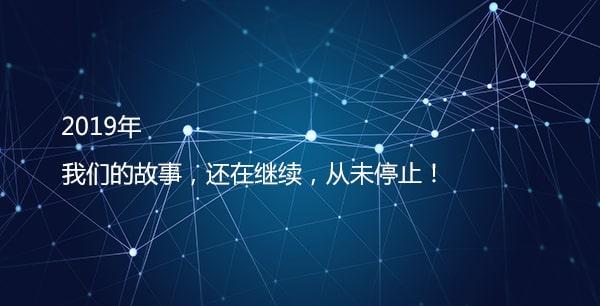 聚米网络发展历程——2019