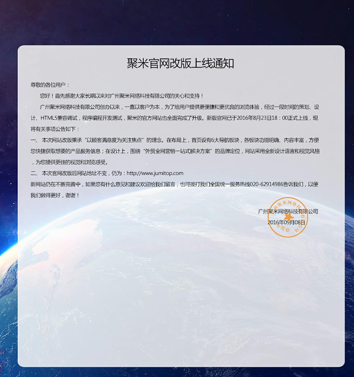 2016聚米网络官网改版上线通知